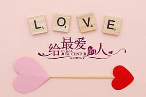 情人节给你们分享十二款表白网页源码