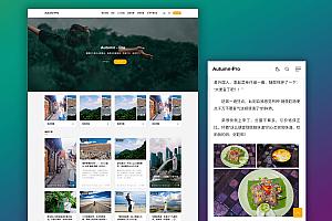 WordPress主题Autumn-Pro永久最新版下载V2.4