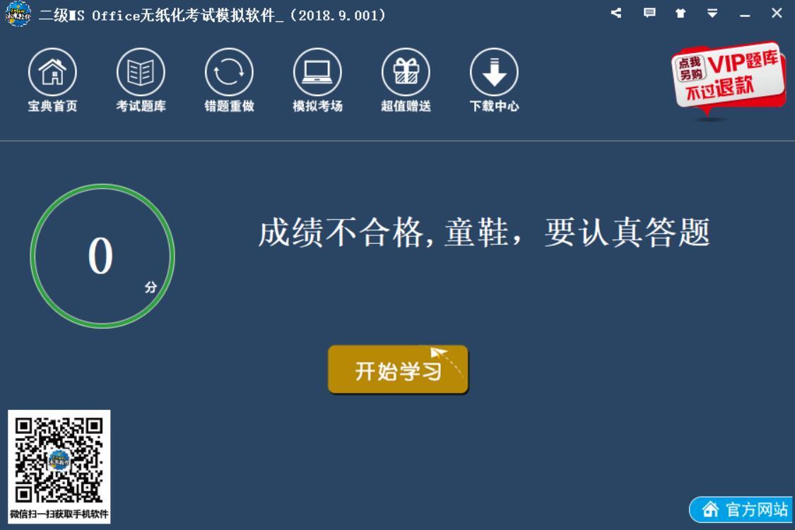 计算机二级考试模拟软件「破解版」
