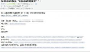 WordPress评论回复邮件提醒