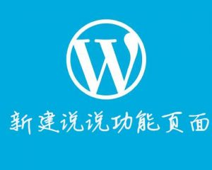 WordPress主题自建说说功能页面