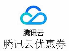 腾讯云20元域名优惠券+云服务器100元满减券