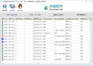 水淼网站日志分析助手V2.0.0.0破解版
