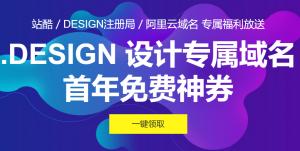 阿里云首年免费领取.DESIGN设计专属域名