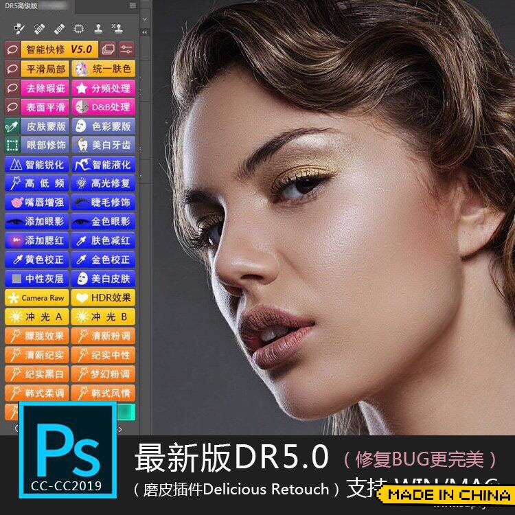 Photoshop顶级最新加强版DR5.0