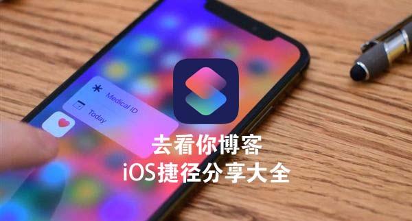 iOS捷径分享大全