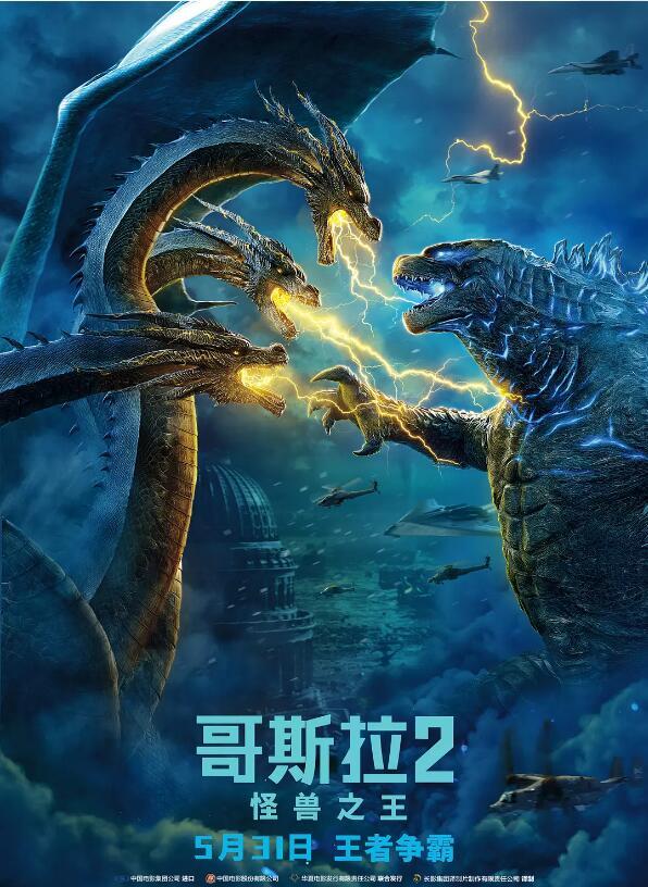 《哥斯拉2:怪兽之王》高清未删减版