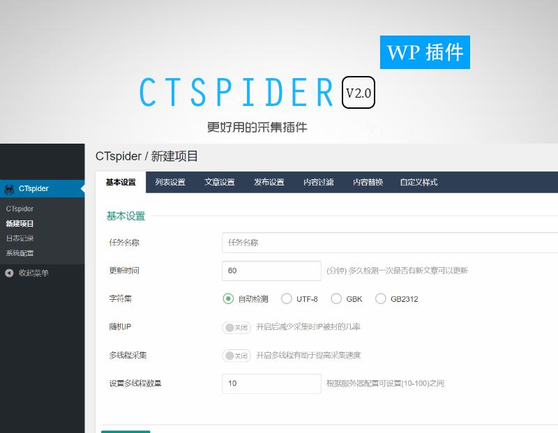 WordPress自动采集插件:WP-CTspider(长腿蜘蛛)-114源码