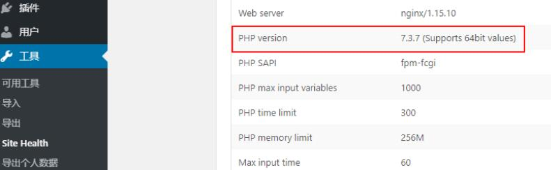 升级PHP