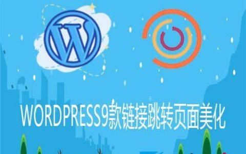 WordPress9款链接跳转页面美化