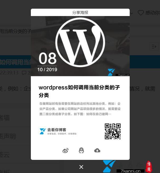 WordPress知更鸟主题添加海报分享功能