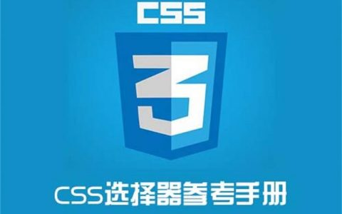 CSS选择器参考手册