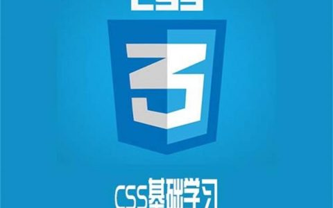 CSS基础学习