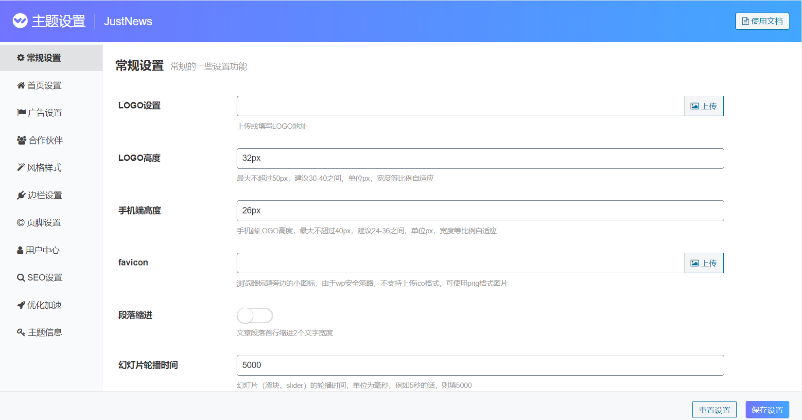 Justnews最新5.2.2破解主题(已更新6.0.1版本)