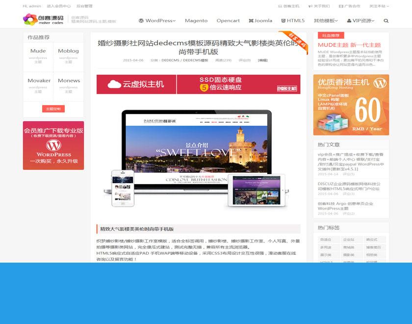 DUX-PRO创客云开发版WordPerss中文主题
