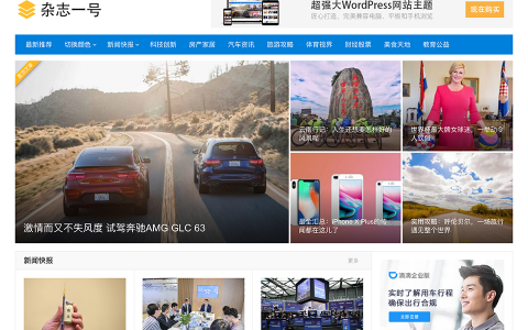 WordPress主题巴巴杂志一号最新V1.3破解去授权下载