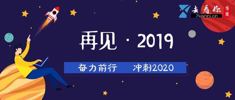 再见2019