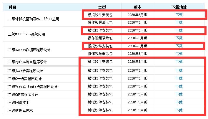 无忧考吧考试系统题库2020年3月【破解版】