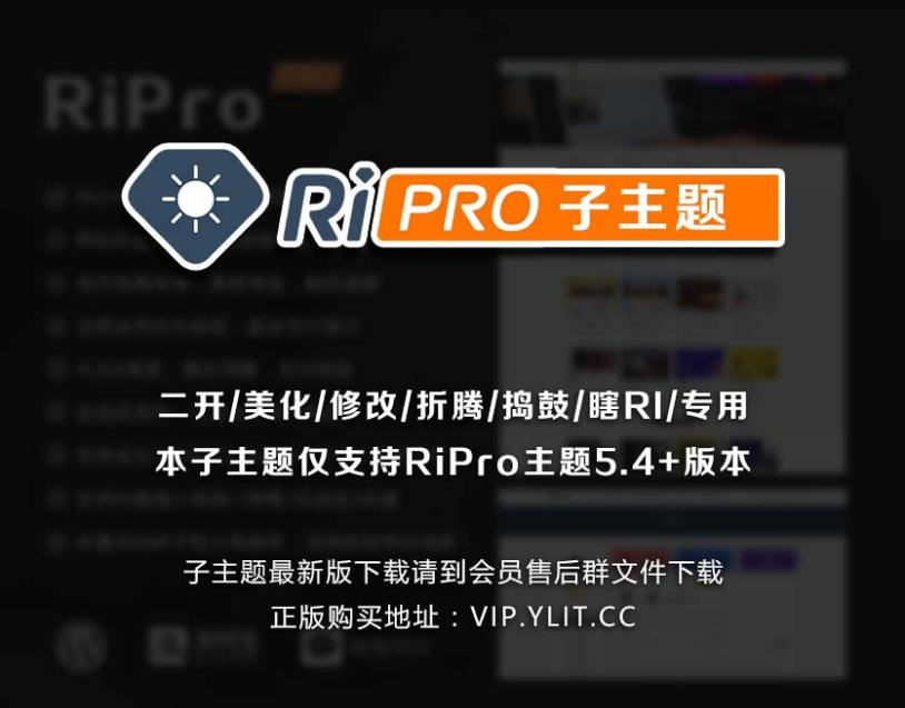 ripro5.6子主题-全站美化二开版集全部功能开关于后台V1.1.0
