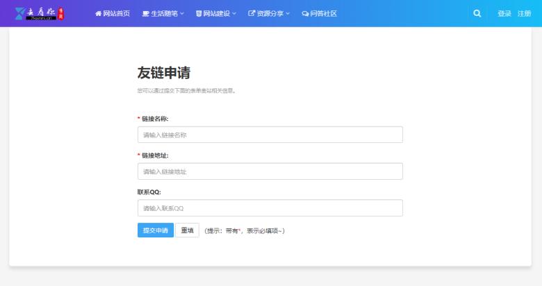 WordPress纯代码为主题添加自助申请友链功能