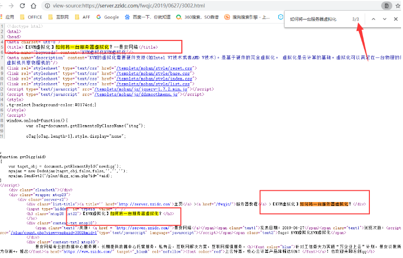 WordPress使用火车头采集器采集文章教程–分析目标网站要采集内容的位置及规则