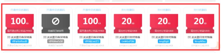 RiPro优惠码插件V1.21版本