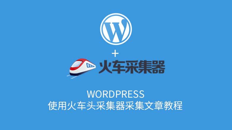 WordPress自动采集插件:WP-CTspider(长腿蜘蛛)