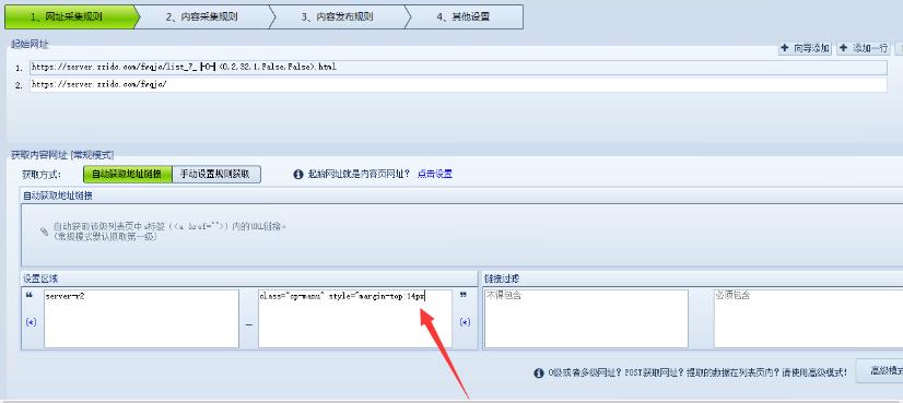 WordPress使用火车头采集器采集文章教程–分析目标网站文章链接位置及规则