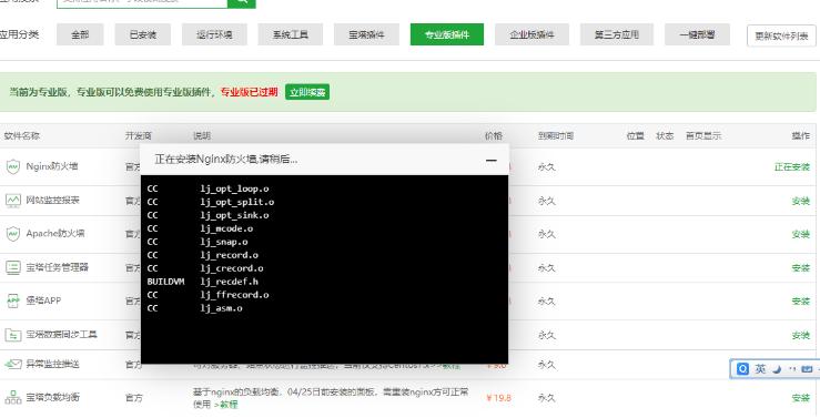 新版7.4.5宝塔linux面板,收费插件破解方式