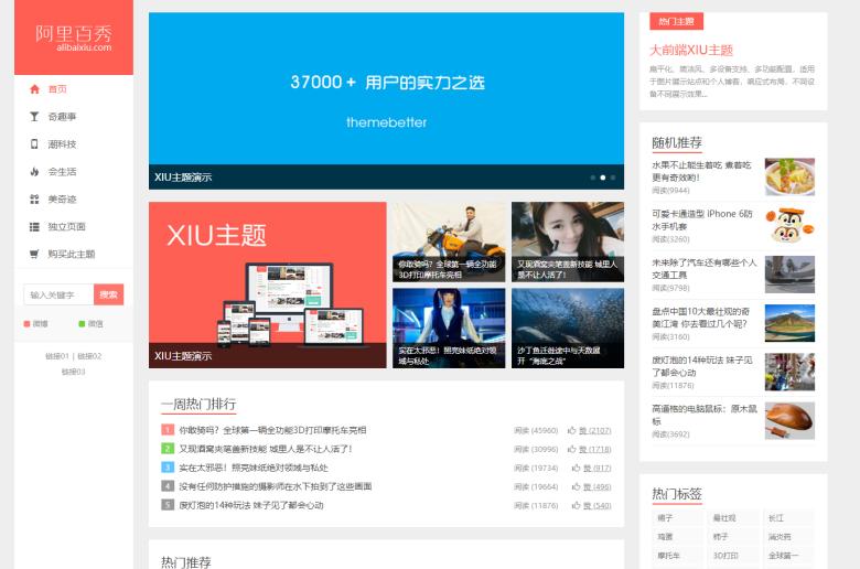 WordPress主题阿里百秀XIU主题开心版下载(更新V7.7)